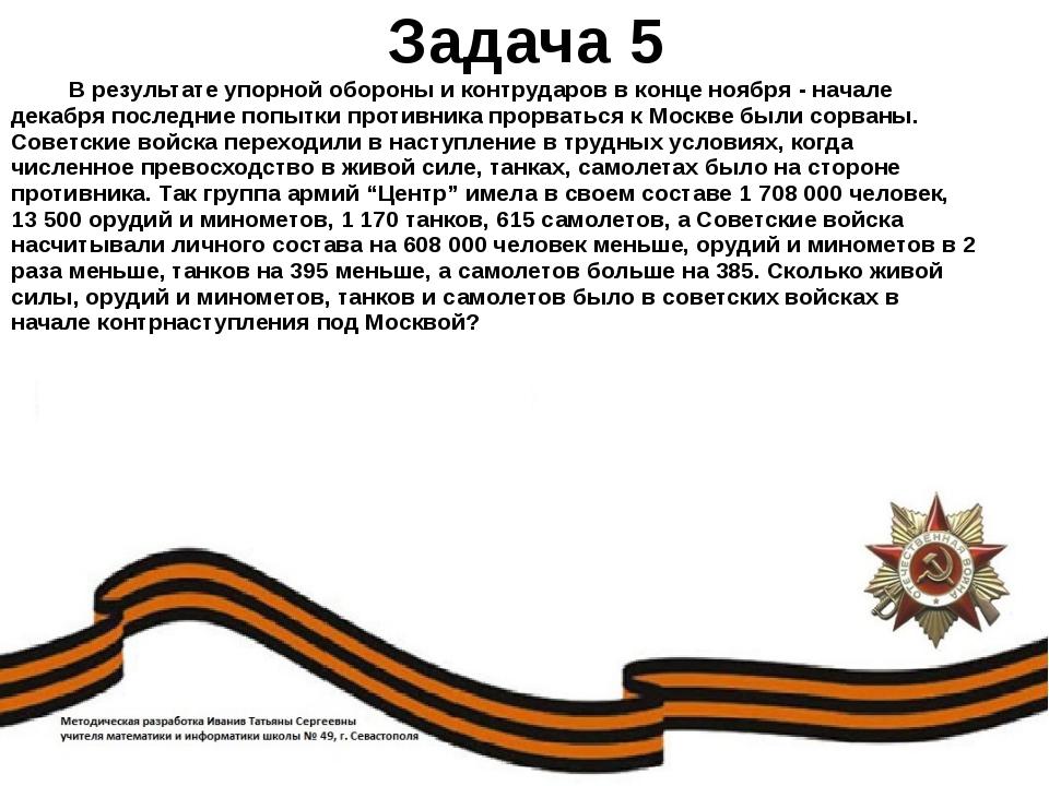 Задача 5 В результате упорной обороны и контрударов в конце ноября - начале д...