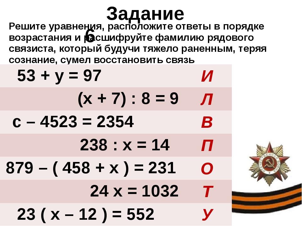 Решите уравнения, расположите ответы в порядке возрастания и расшифруйте фами...