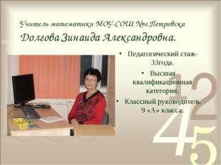 Учитель математики МОУ-СОШ №»г.Петровска Долгова Зинаида Александровна. Педаг