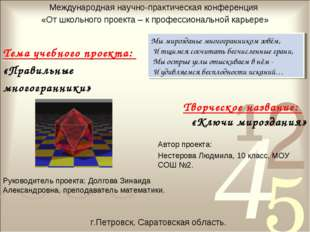 Автор проекта: Нестерова Людмила, 10 класс, МОУ СОШ №2. Международная научно-