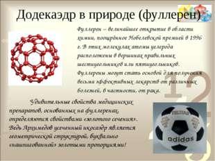 Додекаэдр в природе (фуллерен) Фуллерен – величайшее открытие в области хим