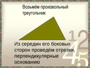 Возьмём произвольный треугольник Из середин его боковых сторон проведём отрез
