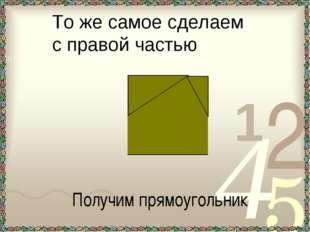 Получим прямоугольник То же самое сделаем с правой частью