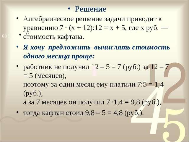 Алгебраическое решение задачи приводит к уравнению 7 · (x + 12):12 = x + 5, г...