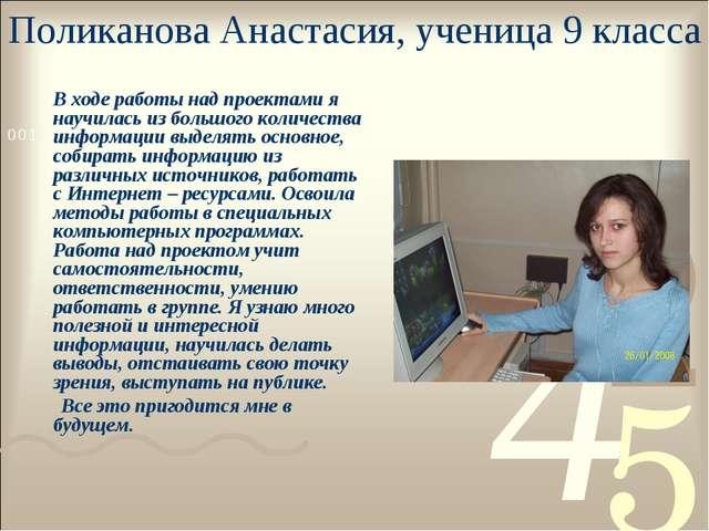 Поликанова Анастасия, ученица 9 класса В ходе работы над проектами я научилас...