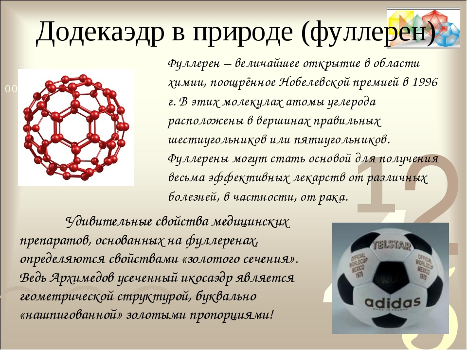 Додекаэдр в природе (фуллерен) Фуллерен – величайшее открытие в области хим...