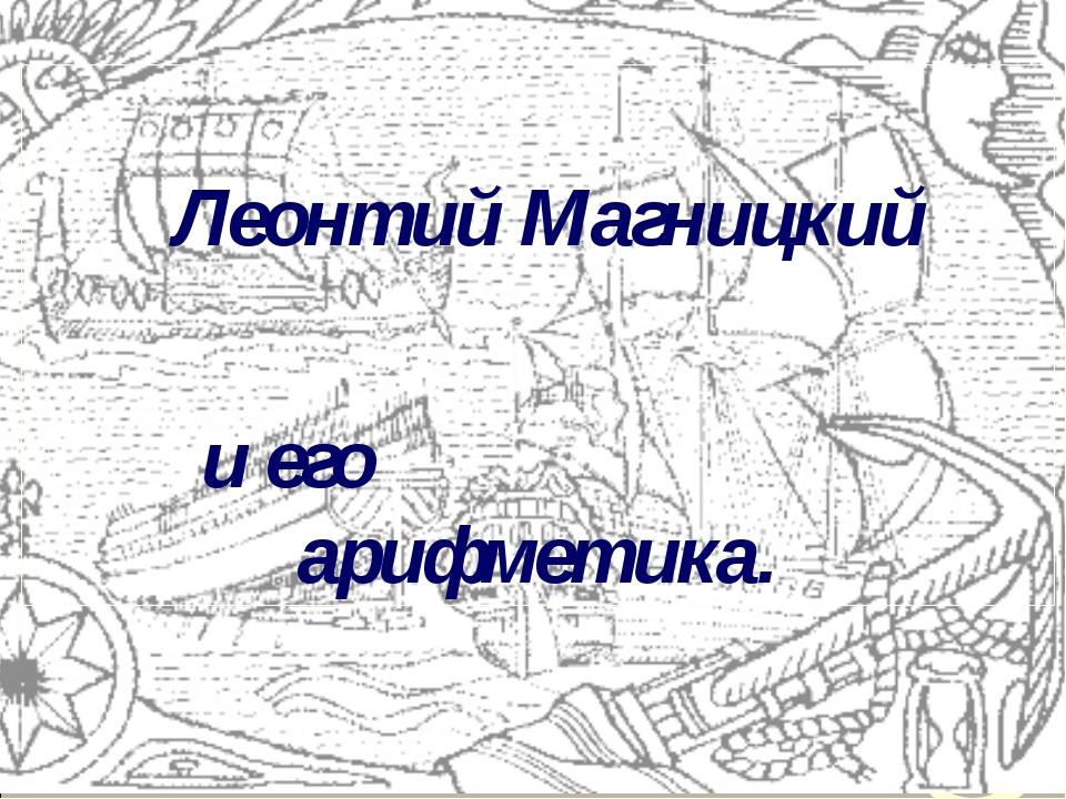 Леонтий Магницкий и его арифметика.