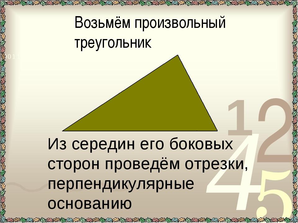 Возьмём произвольный треугольник Из середин его боковых сторон проведём отрез...