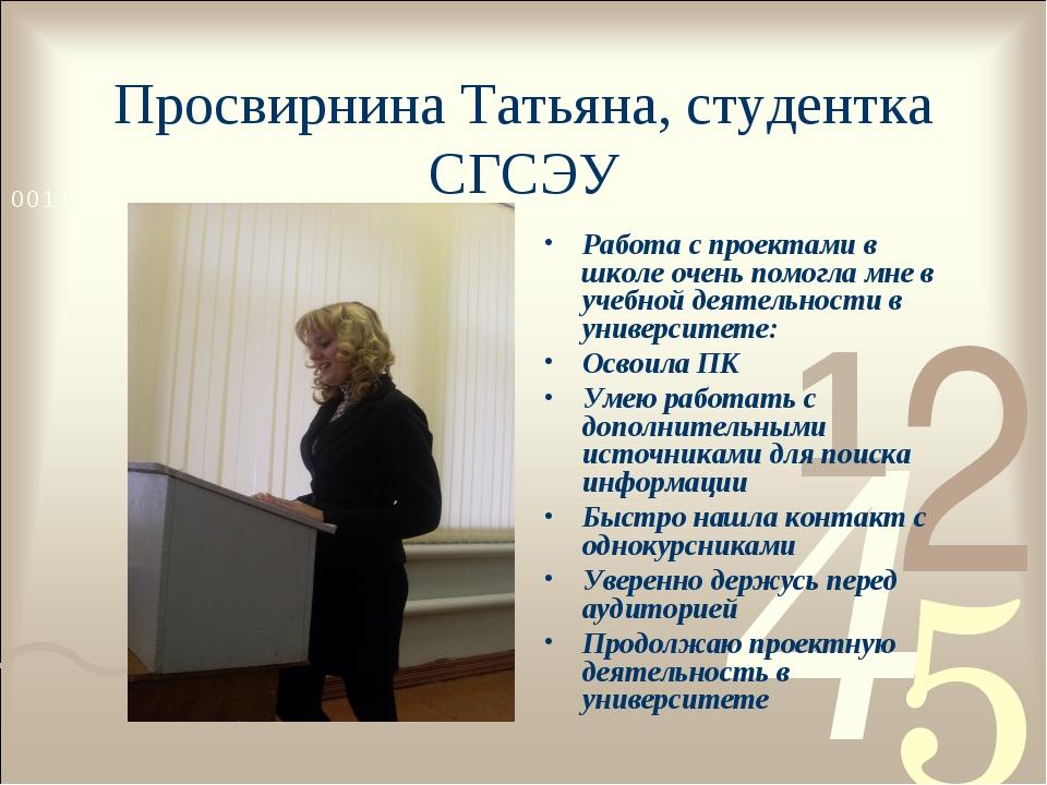 Просвирнина Татьяна, студентка СГСЭУ Работа с проектами в школе очень помогла...