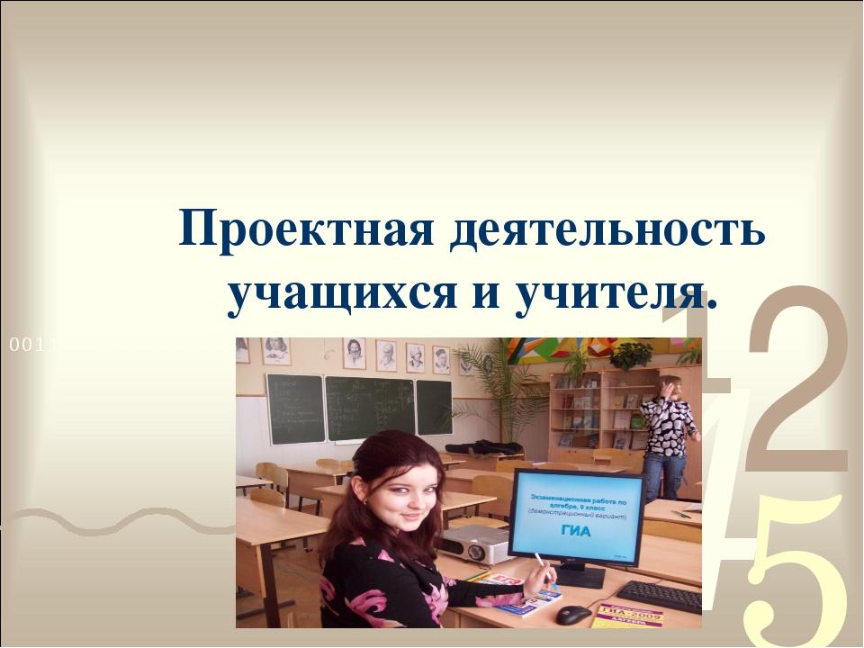 Проектная деятельность учащихся и учителя.