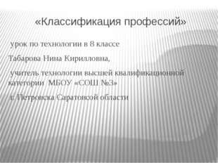 «Классификация профессий» урок по технологии в 8 классе Табарова Нина Кирилло