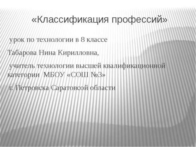 «Классификация профессий» урок по технологии в 8 классе Табарова Нина Кирилло...