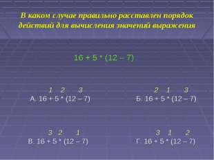 В каком случае правильно расставлен порядок действий для вычисления значений
