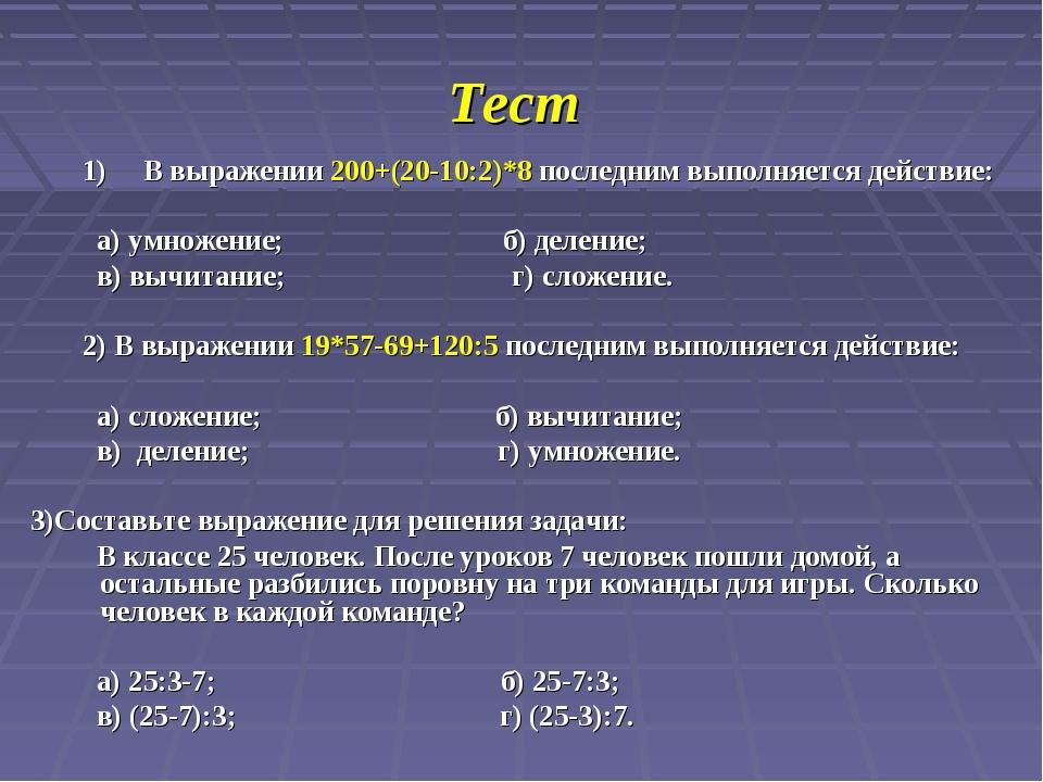 Тест В выражении 200+(20-10:2)*8 последним выполняется действие: а) умножение...