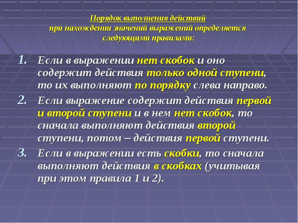 Порядок выполнения действий при нахождении значений выражений определяется сл...