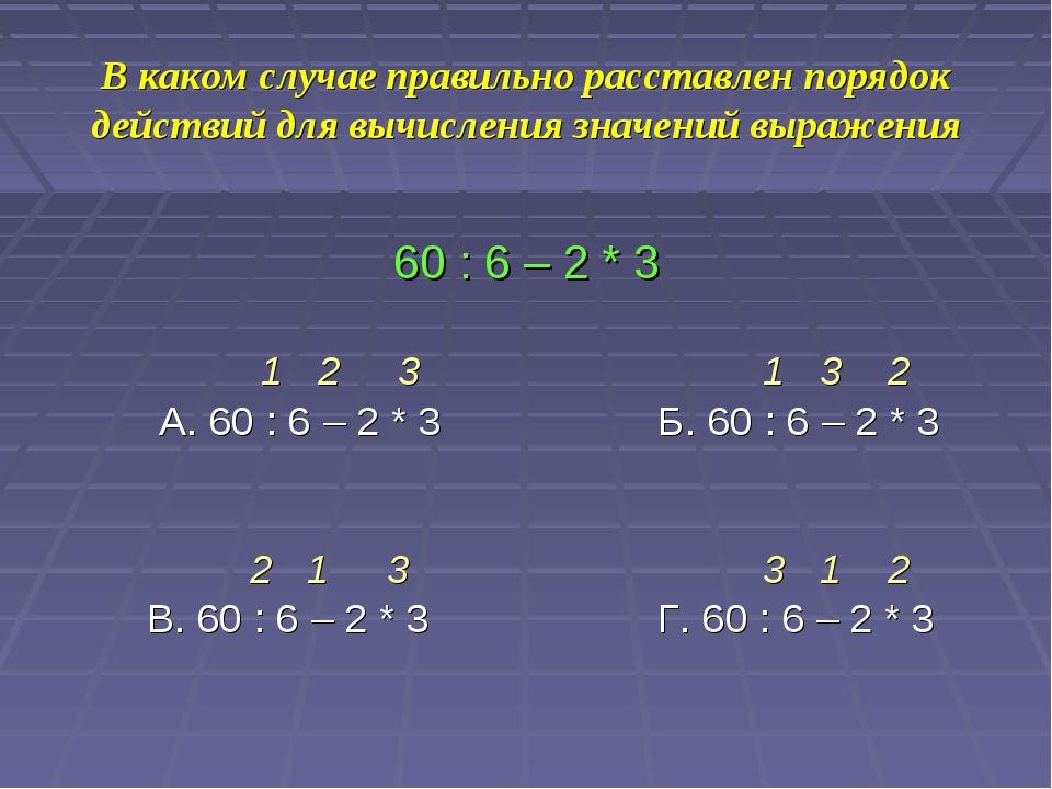 В каком случае правильно расставлен порядок действий для вычисления значений...