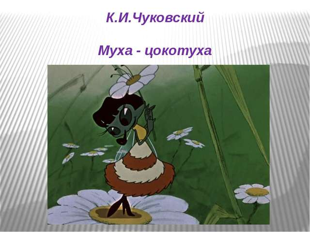 К.И.Чуковский Муха - цокотуха