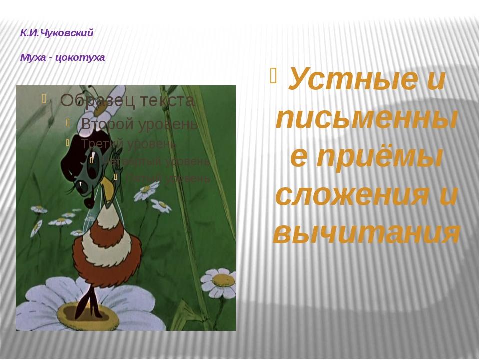 К.И.Чуковский Муха - цокотуха Устные и письменные приёмы сложения и вычитания