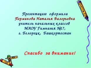 Презентацию оформила Перминова Наталья Валерьевна учитель начальных классов М