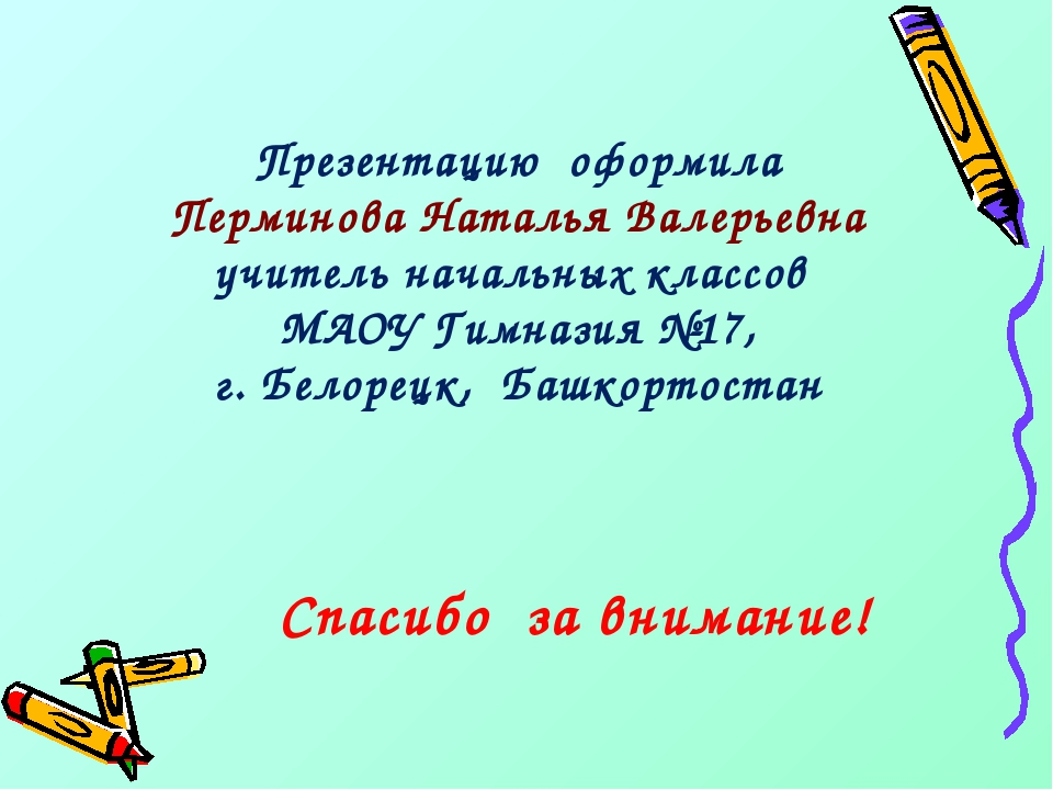 Презентацию оформила Перминова Наталья Валерьевна учитель начальных классов М...
