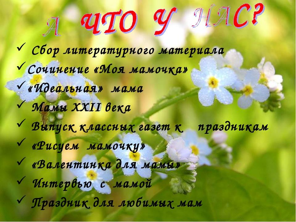 Сбор литературного материала Сочинение «Моя мамочка» «Идеальная» мама Мамы X...