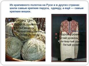 Из крапивного полотна на Руси и в других странах шили самые крепкие паруса, о