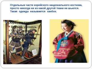 Отдельные части корейского национального костюма, просто никогда ни из какой