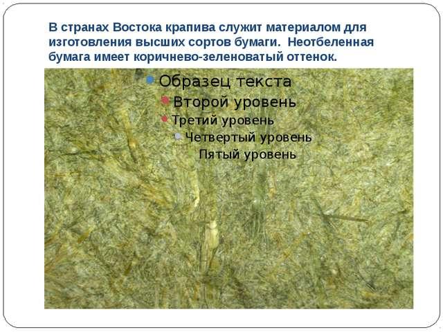 В странах Востока крапива служит материалом для изготовления высших сортов бу...