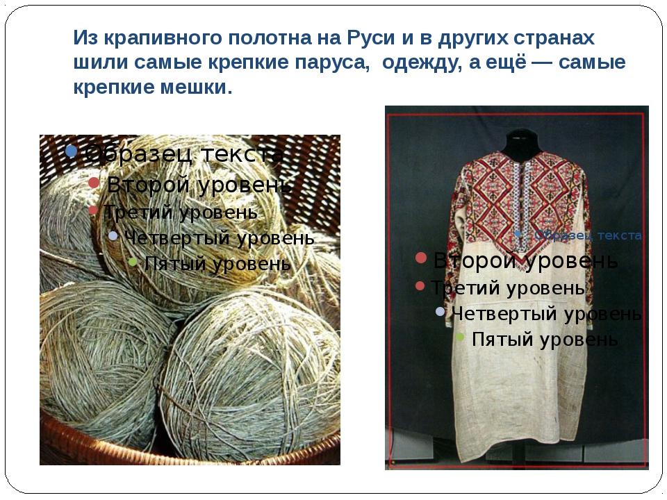Из крапивного полотна на Руси и в других странах шили самые крепкие паруса, о...