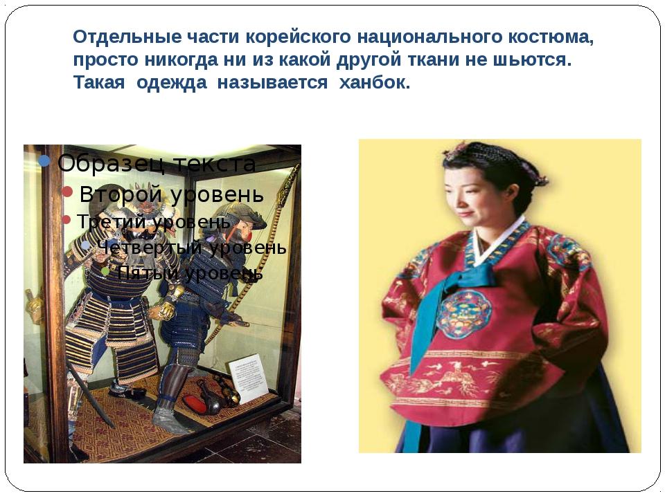 Отдельные части корейского национального костюма, просто никогда ни из какой...