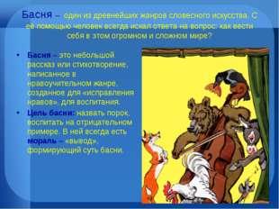 Басня – один из древнейших жанров словесного искусства. С её помощью человек