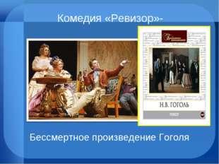 Комедия «Ревизор»- Бессмертное произведение Гоголя