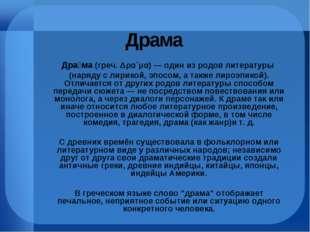 Драма Дра́ма (греч. Δρα´μα) — один из родов литературы (наряду с лирикой, эпо