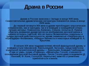 Драма в России Драма в России занесена с Запада в конце XVII века. Самостоят