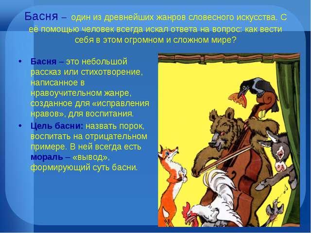 Басня – один из древнейших жанров словесного искусства. С её помощью человек...
