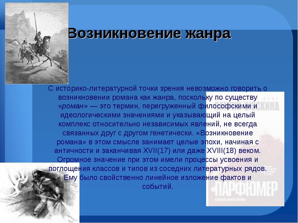 Возникновение жанра С историко-литературной точки зрения невозможно говорить...