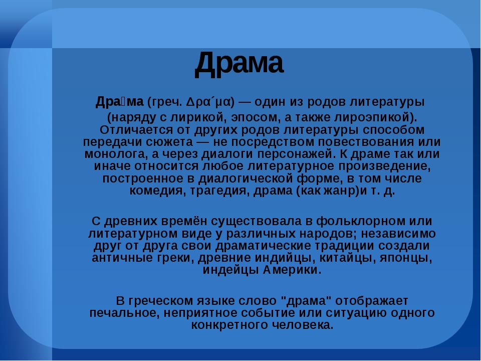 Драма Дра́ма (греч. Δρα´μα) — один из родов литературы (наряду с лирикой, эпо...
