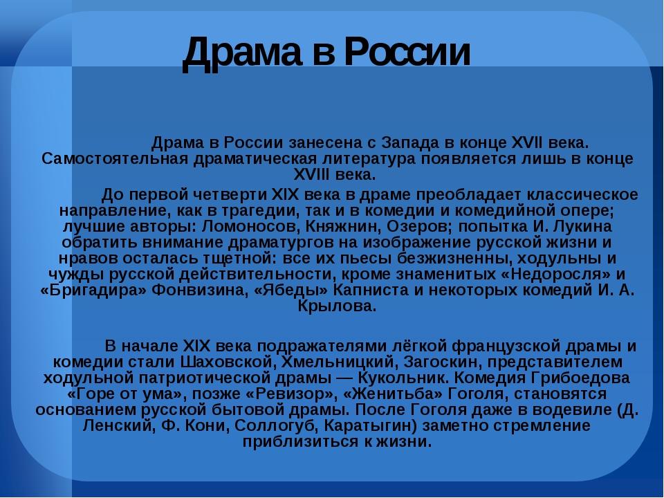 Драма в России Драма в России занесена с Запада в конце XVII века. Самостоят...