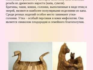 Резьба по дереву Наибольшее развитие у мастеров коми получила объемная резьб