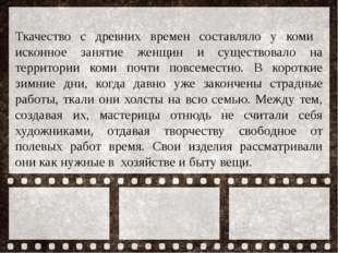 Название презентации Автор презентации Ткачество с древних времен составляло