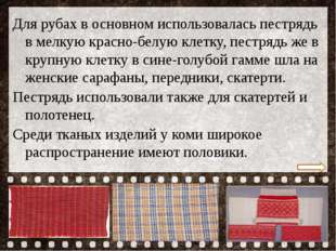 Название презентации Автор презентации В СОВРЕМЕННОМ МИРЕ РЕМИЗНОЕ ТКАЧЕСТВО