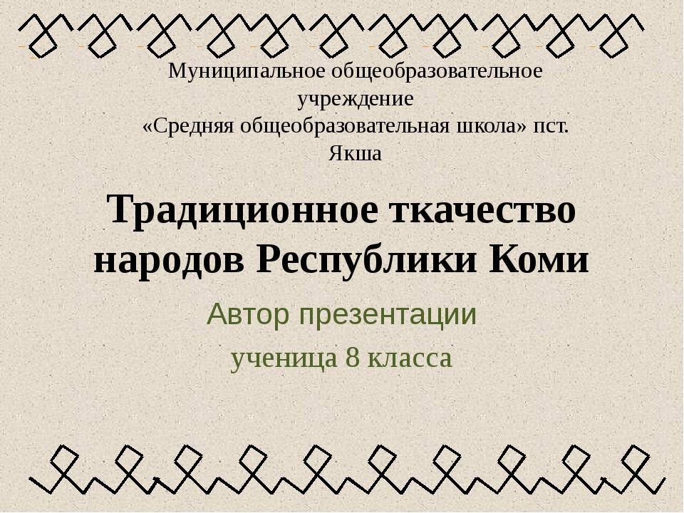 Традиционное ткачество народов Республики Коми Автор презентации ученица 8 кл...