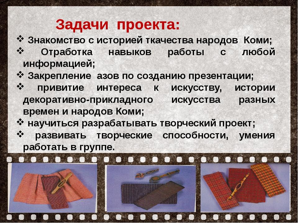 Название презентации Автор презентации Задачи проекта: Знакомство с историей...