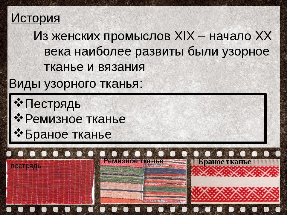 Название презентации Автор презентации История Из женских промыслов XIX – нач...