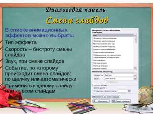 Диалоговая панель Смена слайдов В списке анимационных эффектов можно выбрать