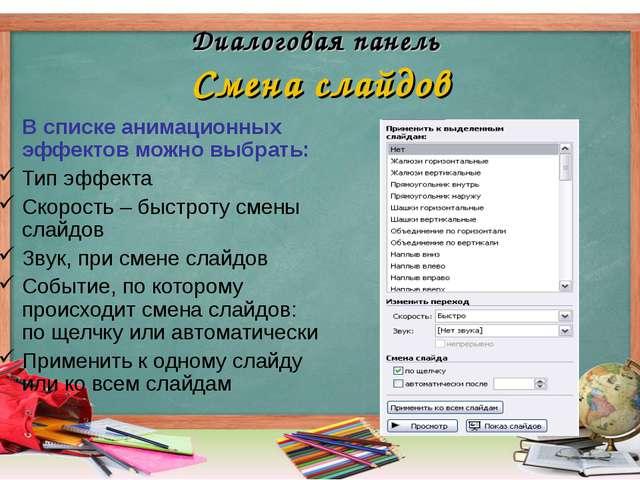 Диалоговая панель Смена слайдов В списке анимационных эффектов можно выбрать...