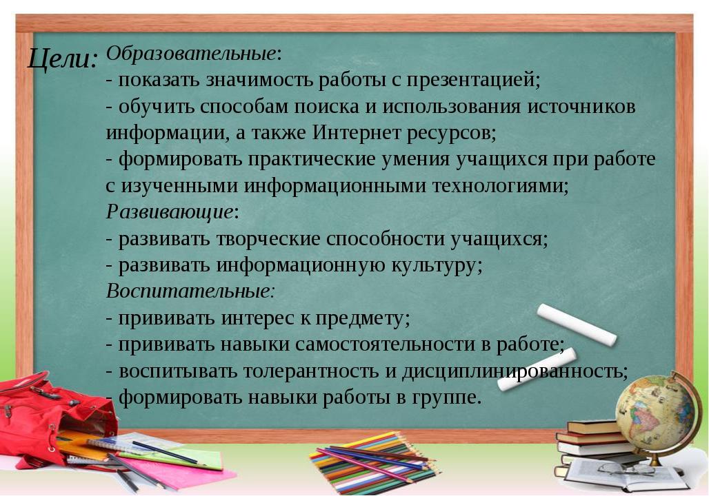 Цели: Образовательные: - показать значимость работы с презентацией; - обучить...
