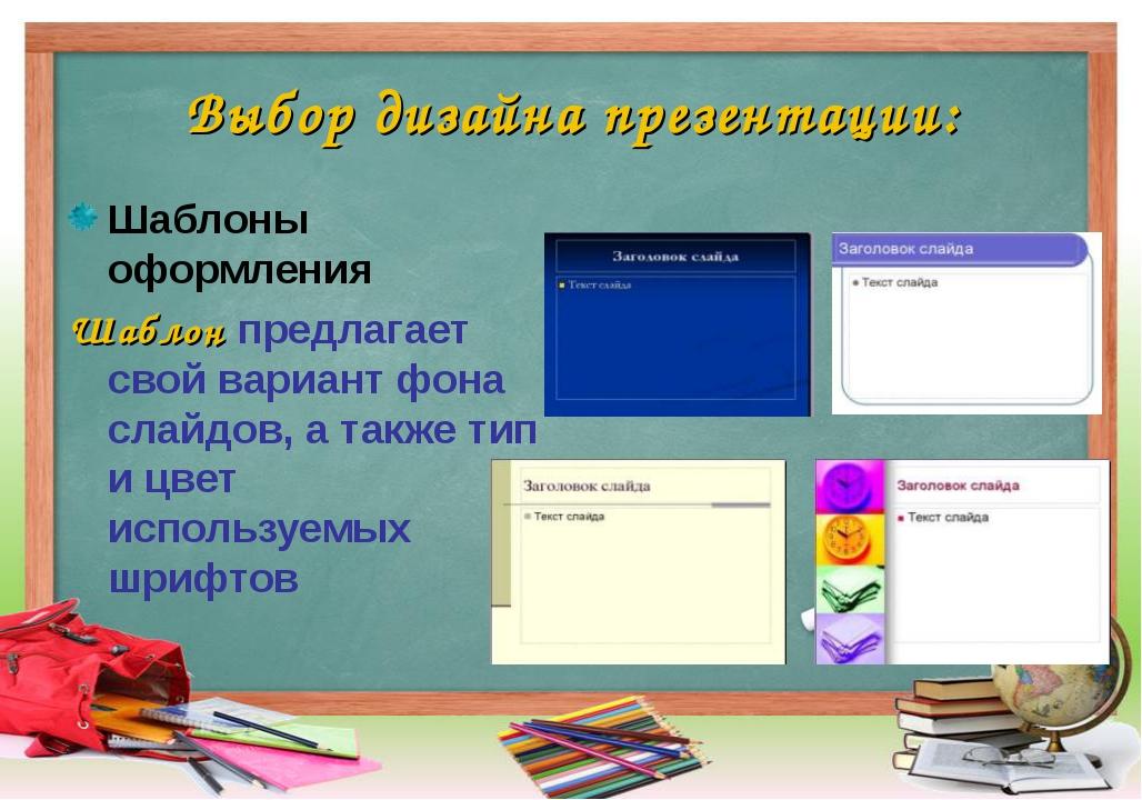Выбор дизайна презентации: Шаблоны оформления Шаблон предлагает свой вариант...