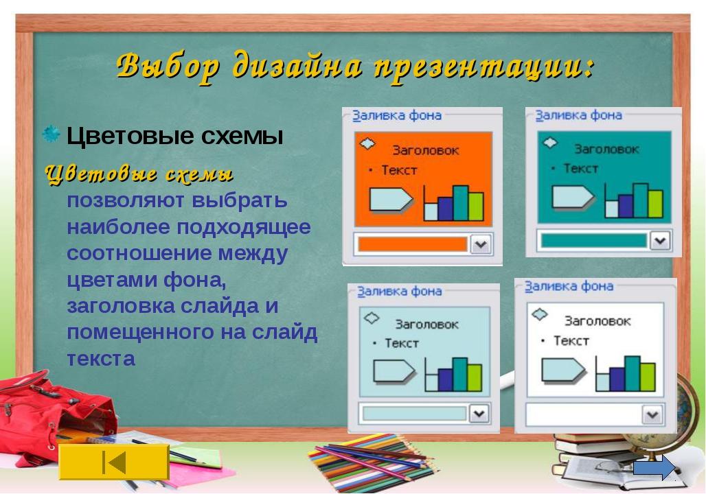 Выбор дизайна презентации: Цветовые схемы Цветовые схемы позволяют выбрать на...