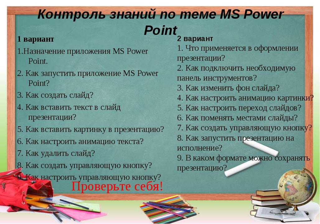 Контроль знаний по теме MS Power Point 1 вариант 1.Назначение приложения MS...